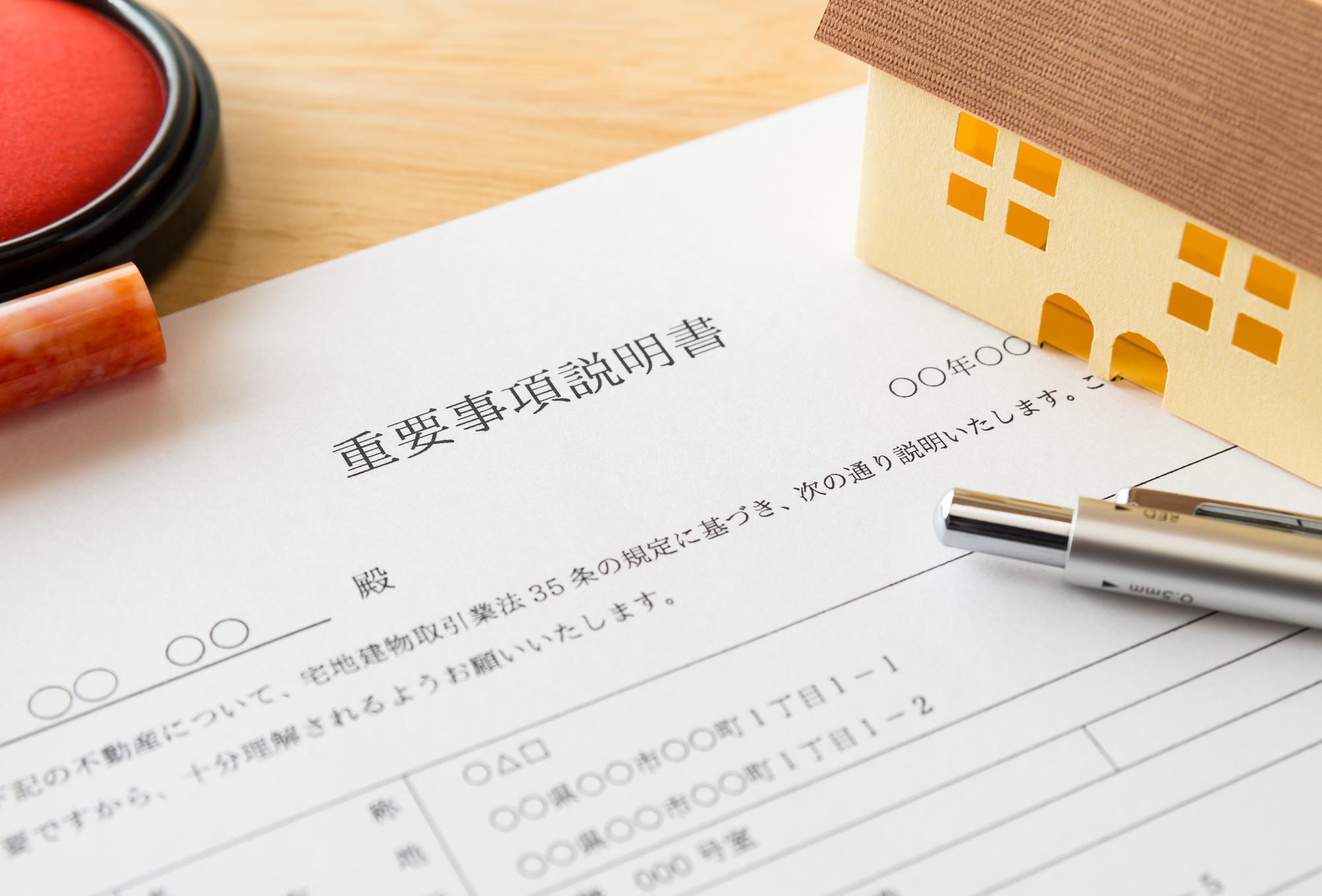 賃貸契約のイメージ